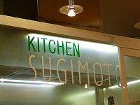 キッチン・スギモト 松坂屋銀座店